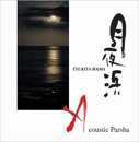 月夜浜/Acoustic Parsha