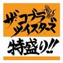 特盛り!!/ザ・コブラツイスターズ