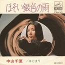 ほそい銀色の雨(Original Cover Art)/中山 千夏