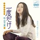 一度だけ(Original Cover Art)/中山 千夏