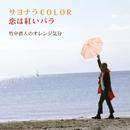 サヨナラCOLOR/恋は紅いバラ/竹中 直人