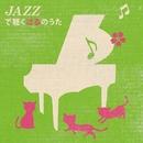 JAZZで聴くはるのうた/Kazumi Tateishi Trio