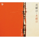 月曜日と木曜日/真名 杏樹