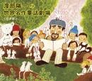 渡部陽一の世界名作童話劇場 日本篇/渡部 陽一
