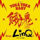YOKA YOKA BABY feat. LinQ(くまもと女子戦隊)/餓鬼レンジャー