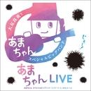あまちゃんLIVE~あまちゃん スペシャルビッグバンド コンサート in NHKホール~/大友良英&「あまちゃん」スペシャルビッグバンド