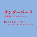 サンダーバード/ロイヤル・ナイツ