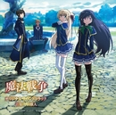 TVアニメーション「魔法戦争」オリジナルサウンドトラック/音楽:甲田 雅人