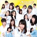 進め!フレッシュマン(タイプD)/Tokyo Cheer2 Party