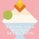 連続テレビ小説「ごちそうさん」オリジナル・サウンドトラック ゴチソウノォト おかわり SELECTION/菅野よう子