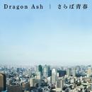 さらば青春/Dragon Ash
