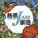 熱帯JAZZ楽団 II  - September -/熱帯JAZZ楽団