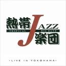 ライヴ・イン・ヨコハマ/熱帯JAZZ楽団