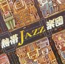 熱帯JAZZ楽団 III/熱帯JAZZ楽団