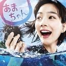 連続テレビ小説「あまちゃん」オリジナルサウンドトラック/大友 良英