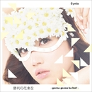 勝利の花束を-gonna gonna be hot !-/CYNTIA