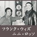 フランク永井ウィズ・ニニ・ロッソ/フランク永井/トランペット:ニニ・ロッソ