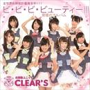 ビ・ビ・ビ・ビューティー!!!背信のアルバム/CLEAR'S