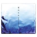 夏川 りみ SINGLE COLLECTION Vol.1/夏川 りみ