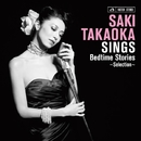 SINGS -Bedtime Stories- ~Selection~/高岡 早紀