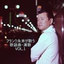 フランク永井が歌う 歌謡曲・演歌 VOL.1/フランク永井