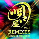 唄い屋・REMIXES Vol. 1/清木場 俊介