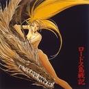 ロードス島戦記 オリジナル・サウンドトラック/歌:sherry/演奏:風のオーケストラ