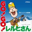 GO!GO!レルヒさん/シュプール音楽隊