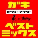 ベスト・ミックス mixed by オカダダ ~ビフォー・アフター/餓鬼レンジャー