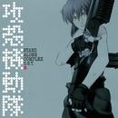 攻殻機動隊 STAND ALONE COMPLEX  O.S.T.2/音楽:菅野 よう子