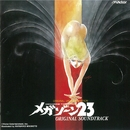 メガゾーン23 <音楽篇>/Shiro SAGISU/鷺巣詩郎