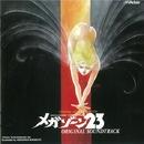 メガゾーン23<音楽篇>/Shiro SAGISU/鷺巣詩郎