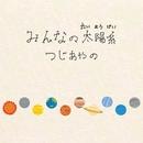 みんなの太陽系/つじあやの