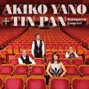 さとがえるコンサート/矢野 顕子+TIN PAN