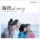 海街diary オリジナルサウンドトラック/音楽:菅野 よう子