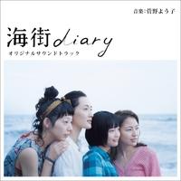 ハイレゾ/海街diary オリジナルサウンドトラック