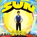 SUN/星野 源