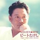 ゴールデン☆ベスト ビートたけし シングル A面&モア・セレクション/ビートたけし