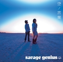 空ノ言葉/savage genius