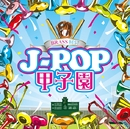 BRASS BEST J-POP甲子園/VARIOUS
