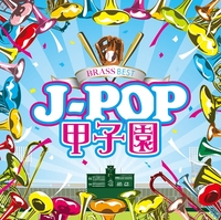 BRASS BEST J-POP甲子園