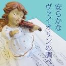 安らかなヴァイオリンの調べ/VARIOUS