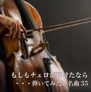 もしもチェロが弾けたなら・・・弾いてみたい名曲ベスト35/VARIOUS