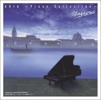 ARIA~ピアノ・コレクション~ スタジオーネ-季節-
