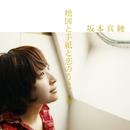 「地図と手紙と恋のうた」 より-春/坂本 真綾