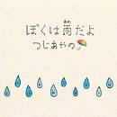 ぼくは雨だよ/つじあやの