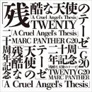 残酷な天使のテーゼ/マーク・パンサー