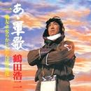 あゝ軍歌1 戦友よ安らかに~たんぽぽの花/鶴田 浩二