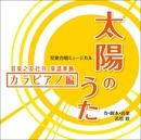 児童合唱ミュージカル 太陽のうた/若松 歓