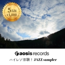 ハイレゾ体験!aosis JAZZ sampler/VARIOUS